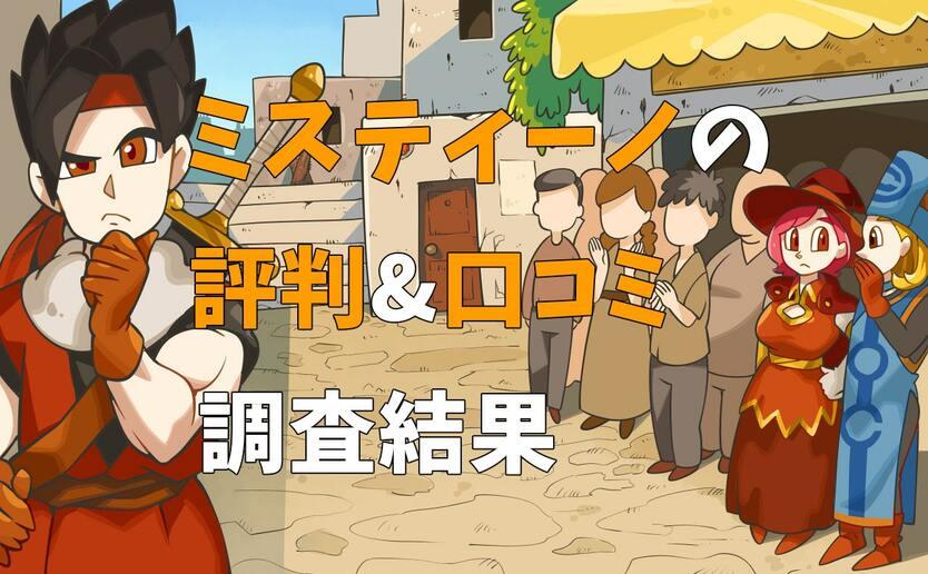 ミスティーノカジノの評判の画像