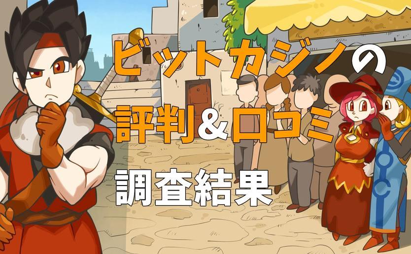 ビットカジノの良い評判&悪い評判【仮想通貨の利便性No.1?】