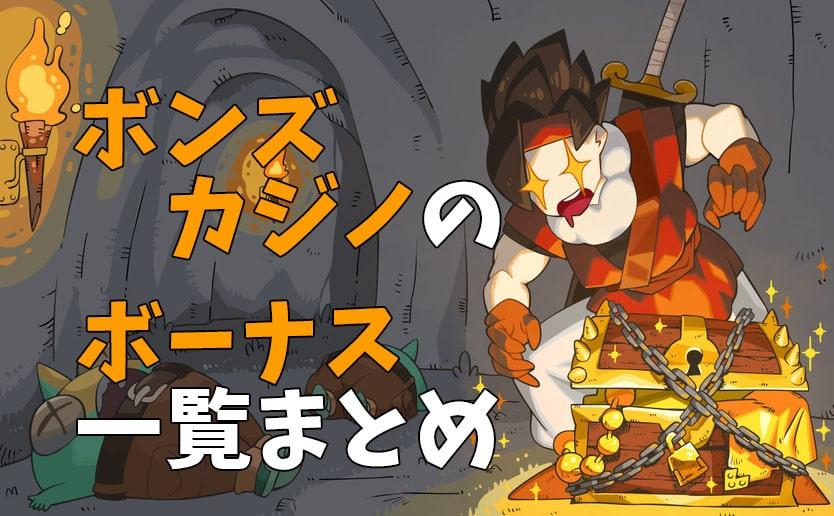ボンズカジノのボーナス最新まとめ【リベートボーナスは利用価値なし?】