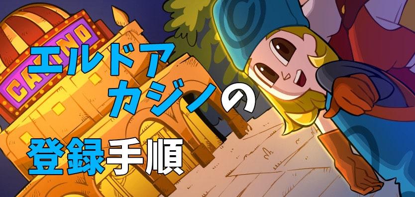 【3000円入金不要】エルドアカジノの登録&ウェルカムボーナス受け取り手順