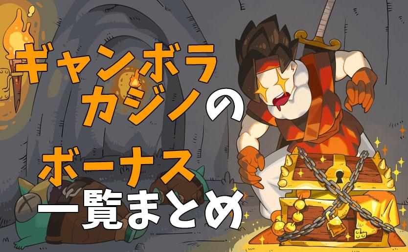 ギャンボラのボーナス最新解説【最強のリベートボーナス搭載カジノ】