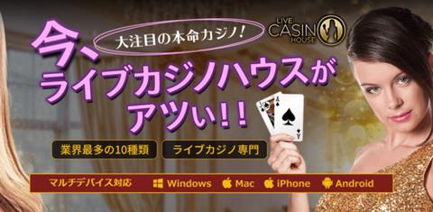 ライブカジノハウスの画像の画像