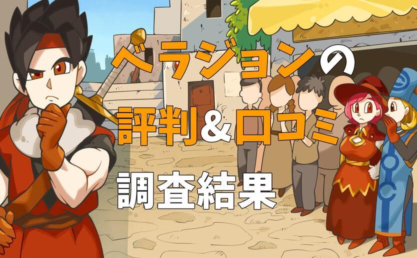 ベラジョンカジノの評判の画像